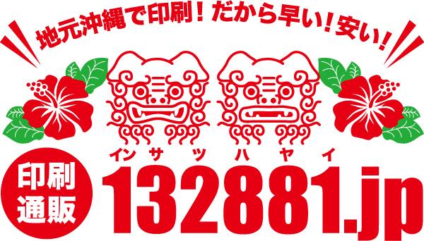 [印刷通販桜]132881(インサツハヤイ).jp