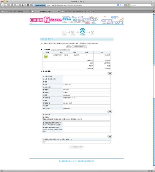購入者情報の確認画面